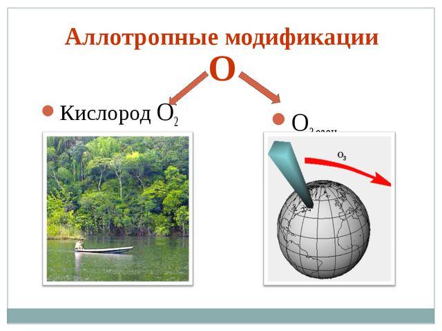 Аллотропные модификации Кислород О2 О3 озон О