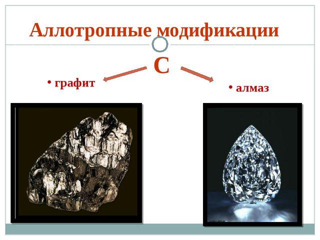 Аллотропные модификации графит алмаз С
