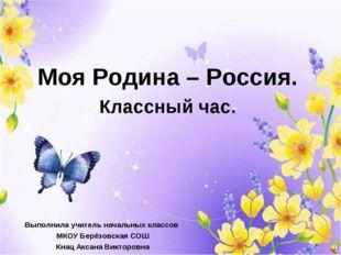 Выполнила учитель начальных классов МКОУ Берёзовская СОШ Кнац Аксана Викторов