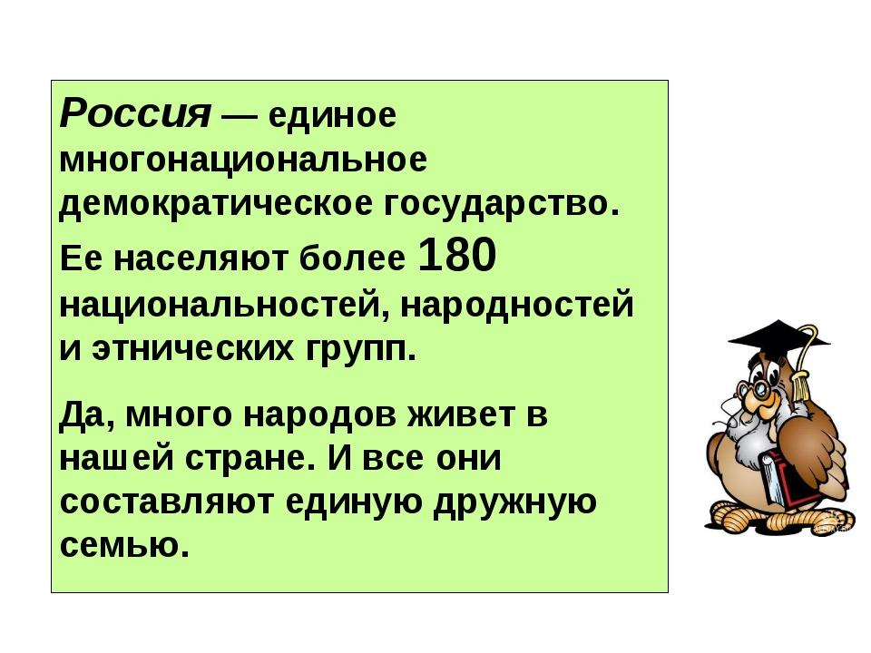 Россия — единое многонациональное демократическое государство. Ее населяют бо...