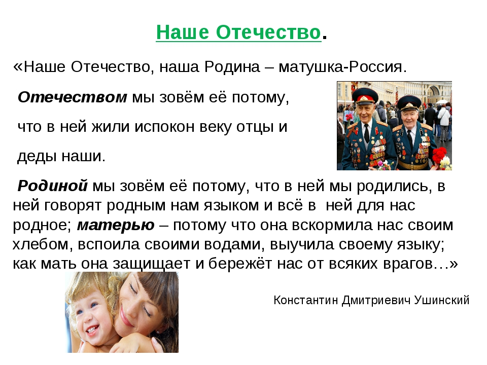 Наше Отечество. «Наше Отечество, наша Родина – матушка-Россия. Отечеством мы...
