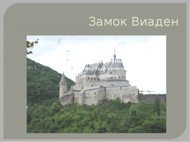 Замок Виаден