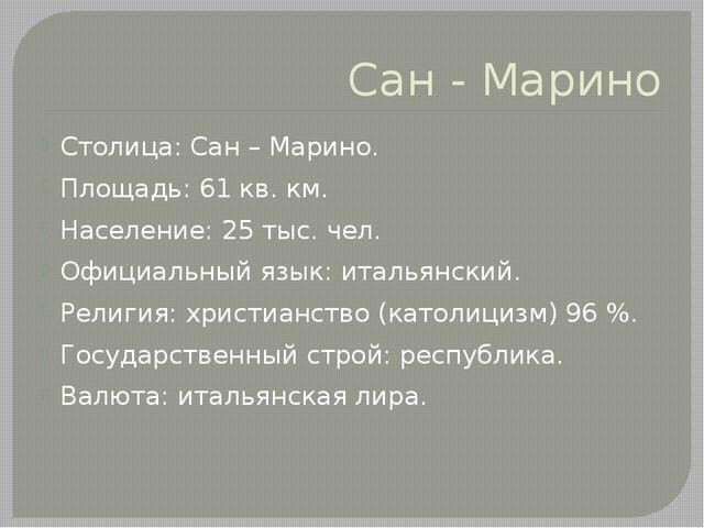 Сан - Марино Столица: Сан – Марино. Площадь: 61 кв. км. Население: 25 тыс. че...