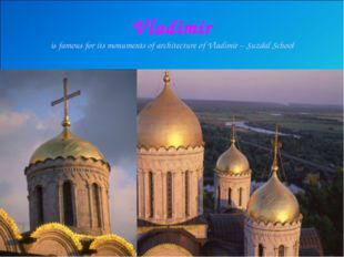 Vladimir is famous for its monuments of architecture of Vladimir – Suzdal Sch