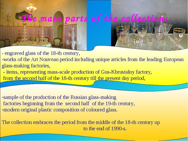 The main parts of the collection: - engraved glass of the 18-th century, work...