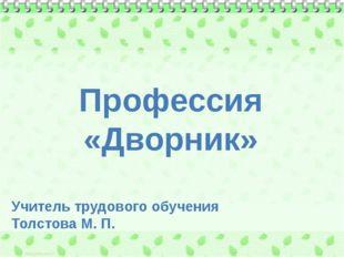 Профессия «Дворник» Учитель трудового обучения Толстова М. П.