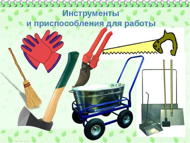 Инструменты и приспособления для работы