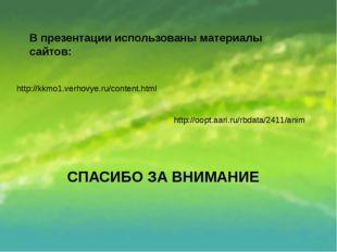 http://oopt.aari.ru/rbdata/2411/anim http://kkmo1.verhovye.ru/content.html В