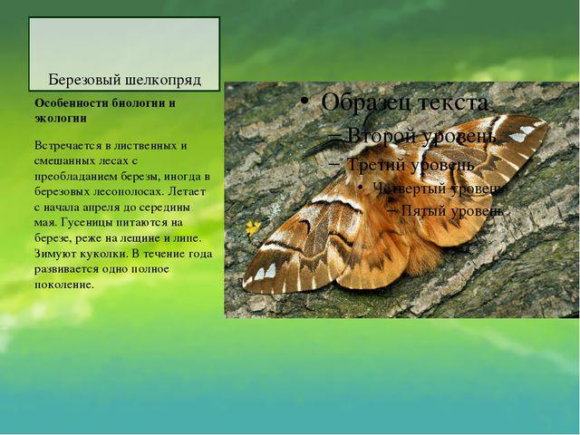 Березовый шелкопряд Особенности биологии и экологии Встречается в лиственных...