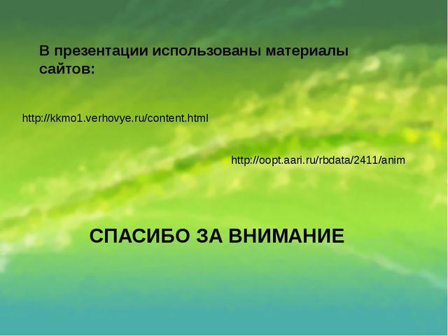 http://oopt.aari.ru/rbdata/2411/anim http://kkmo1.verhovye.ru/content.html В...