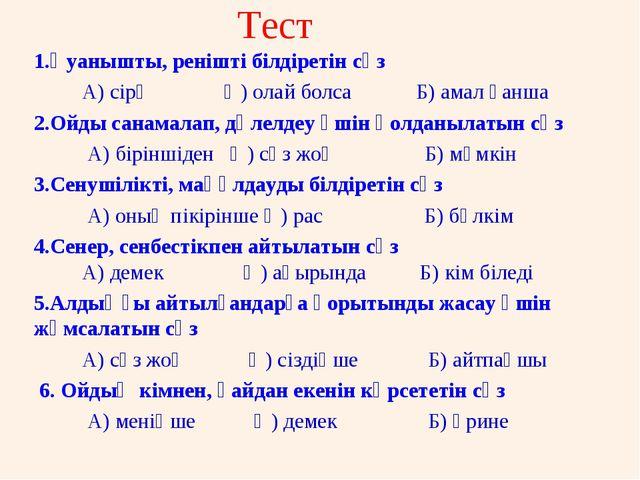 Тест 1.Қуанышты, ренішті білдіретін сөз А) сірә Ә) олай болса Б) амал қанша 2...