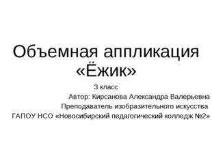 Объемная аппликация «Ёжик» 3 класс Автор: Кирсанова Александра Валерьевна Пре