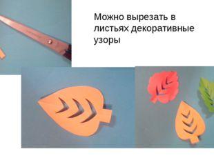 Можно вырезать в листьях декоративные узоры