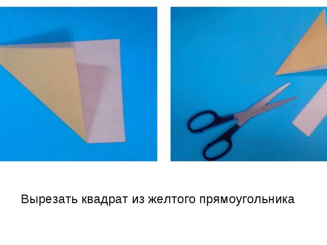 Вырезать квадрат из желтого прямоугольника