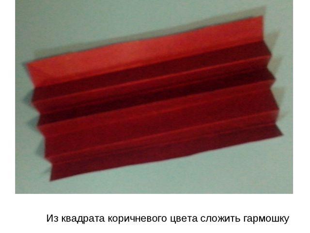 Из квадрата коричневого цвета сложить гармошку