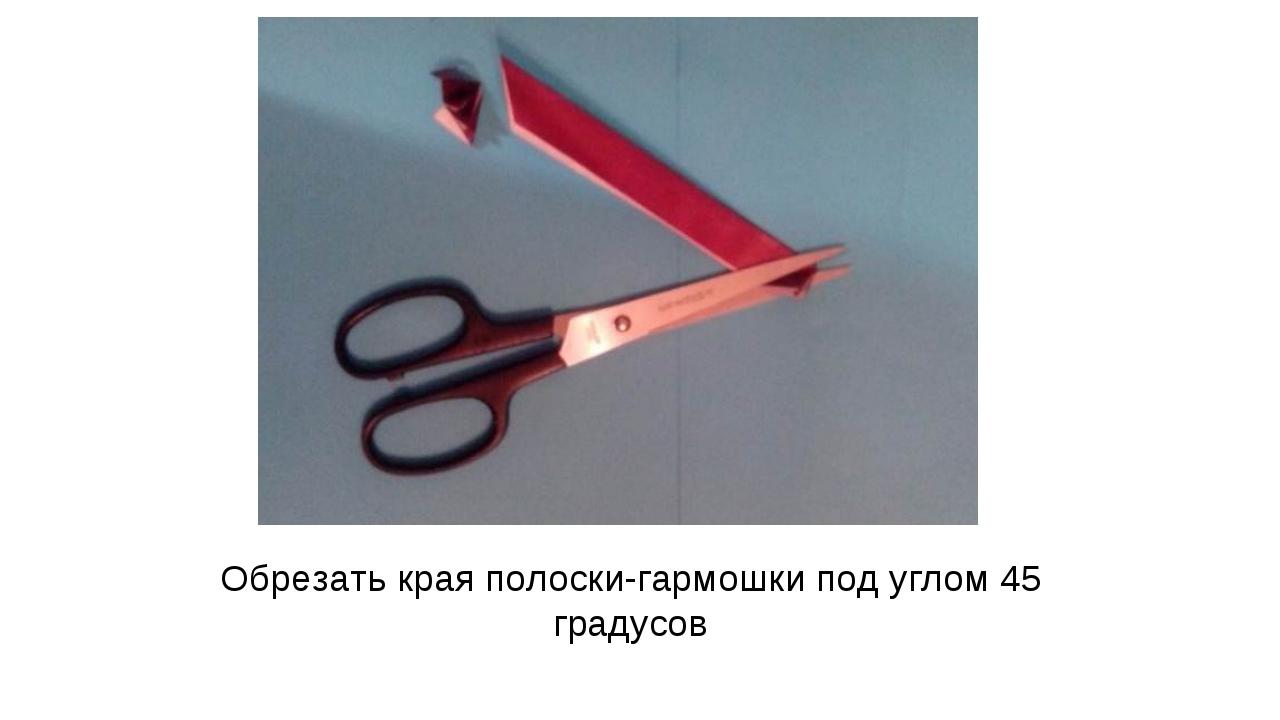 Обрезать края полоски-гармошки под углом 45 градусов