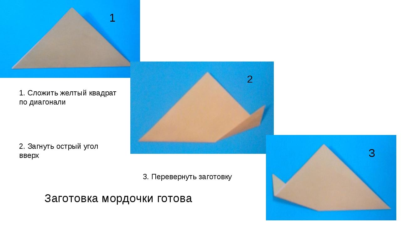 1 2 3 1. Сложить желтый квадрат по диагонали 2. Загнуть острый угол вверх 3....