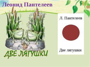 Л. Пантелеев Две лягушки Леонид Пантелеев