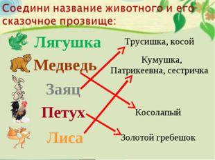 Лягушка Лиса Трусишка, косой Медведь Кумушка, Патрикеевна, сестричка Заяц