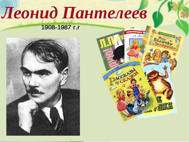 1908-1987 г.г Леонид Пантелеев
