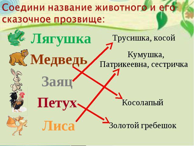 Лягушка Лиса Трусишка, косой Медведь Кумушка, Патрикеевна, сестричка Заяц...