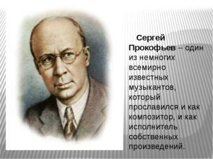Сергей Прокофьев – один из немногих всемирно известных музыкантов, которы