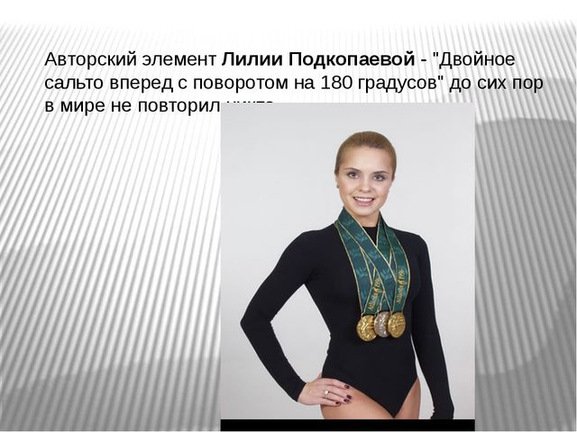 """Авторский элемент Лилии Подкопаевой - """"Двойное сальто вперед с поворотом на 1..."""