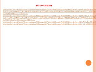 источники http://yandex.ru/clck/jsredir?from=yandex.ru%3Bimages%2Fsearch%3Bim