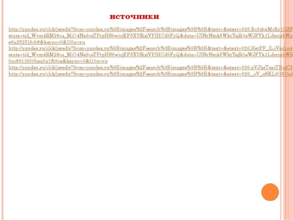 источники http://yandex.ru/clck/jsredir?from=yandex.ru%3Bimages%2Fsearch%3Bim...