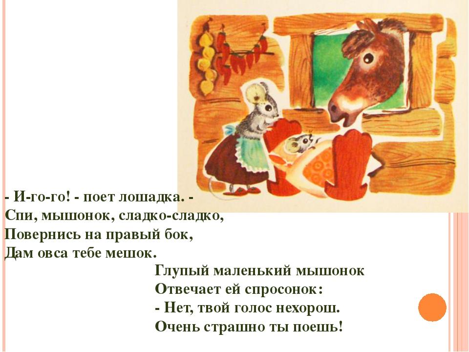 Глупый маленький мышонок Отвечает ей спросонок: - Нет, твой голос нехорош. Оч...