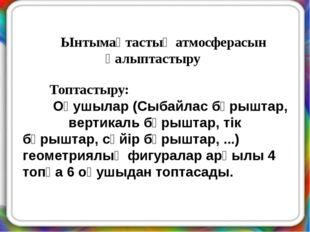 Ынтымақтастық атмосферасын қалыптастыру Топтастыру: Оқушылар (Сыбайлас бұрыш