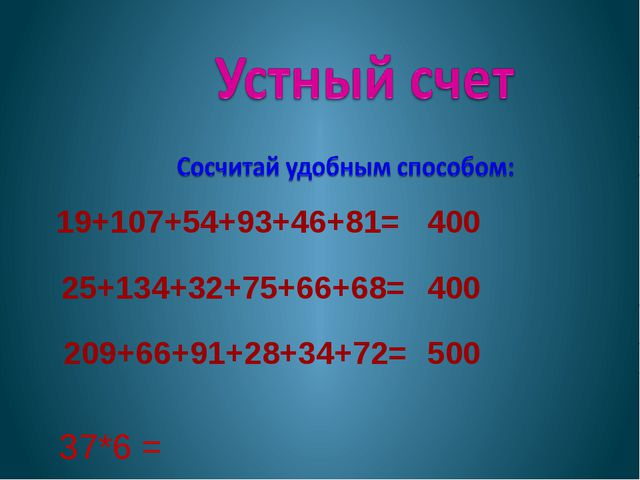 19+107+54+93+46+81= 400 25+134+32+75+66+68= 400 209+66+91+28+34+72= 500 37*6 =