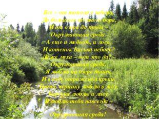 Все – от тополя у забора, До большого темного бора, И от озера до пруда –