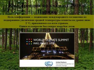 Конференция по климату 2015 в Париже Цель конференции— подписание международ