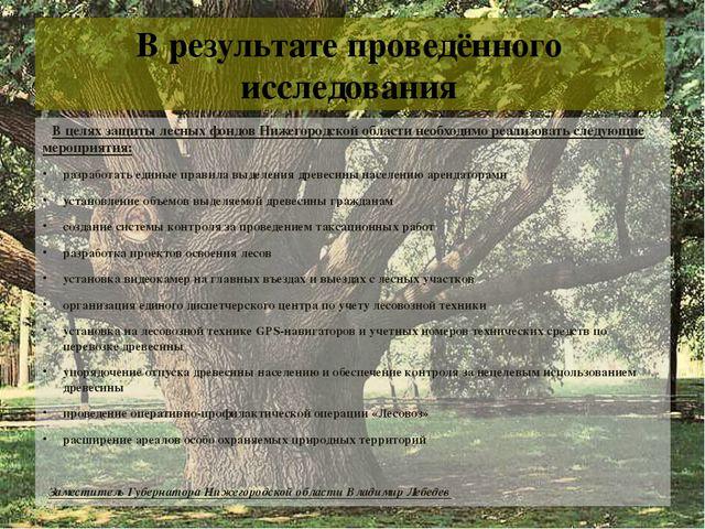 В целях защиты лесных фондов Нижегородской области необходимо реализовать сл...