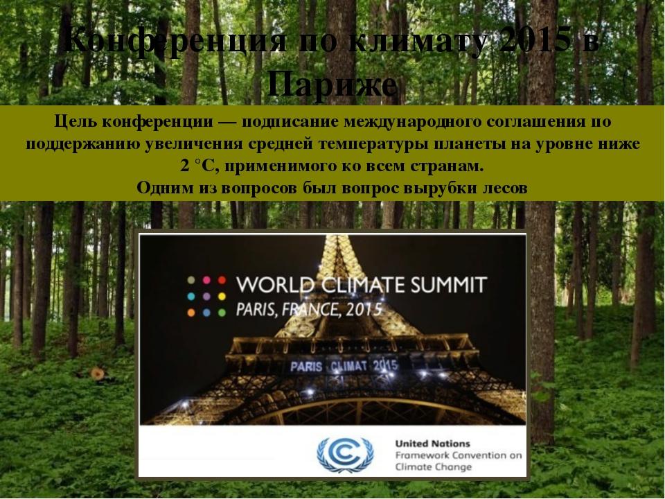 Конференция по климату 2015 в Париже Цель конференции— подписание международ...