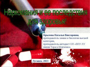 Крылова Наталья Викторовна, преподаватель химии и биологии высшей категории,