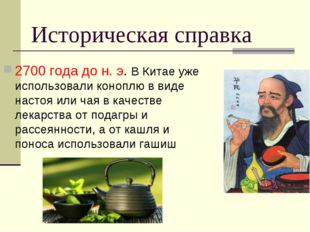 Историческая справка 2700 года до н. э. В Китае уже использовали коноплю в ви