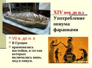 XIV век до н.э Употребление опиума фараонами VII в. до н. э В Греции применял