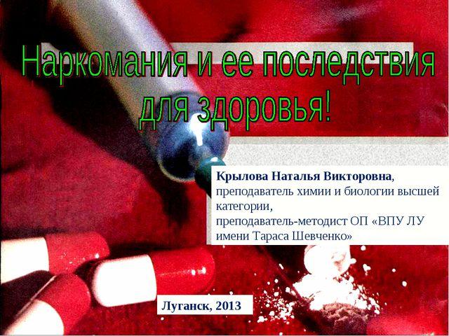 Крылова Наталья Викторовна, преподаватель химии и биологии высшей категории,...