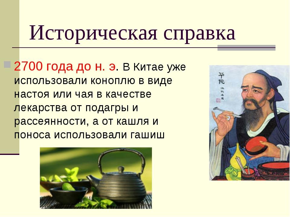 Историческая справка 2700 года до н. э. В Китае уже использовали коноплю в ви...