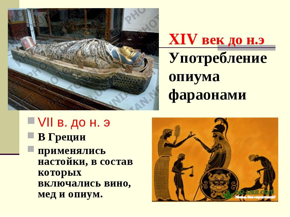 XIV век до н.э Употребление опиума фараонами VII в. до н. э В Греции применял...