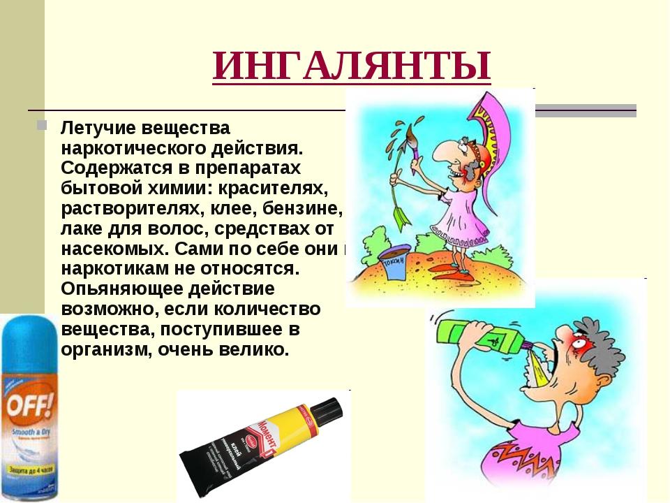 ИНГАЛЯНТЫ Летучие вещества наркотического действия. Содержатся в препаратах б...