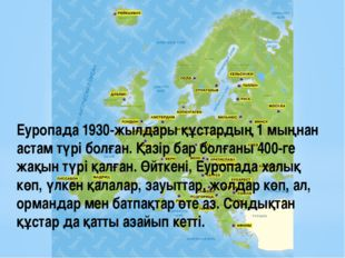 Еуропада 1930-жылдары құстардың 1 мыңнан астам түрі болған. Қазір бар болғаны