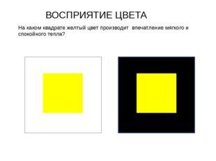 ВОСПРИЯТИЕ ЦВЕТА На каком квадрате желтый цвет производит впечатление мягког