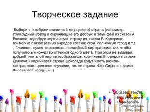 Творческое задание Выбери и изобрази сказочный мир цветной страны (например,
