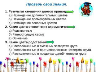 Проверь свои знания. Результат смешения цветовприводит к а) Нахождение допол