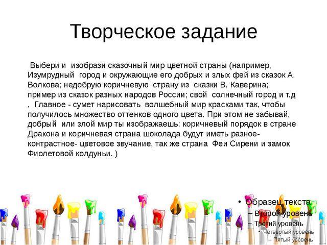 Творческое задание Выбери и изобрази сказочный мир цветной страны (например,...