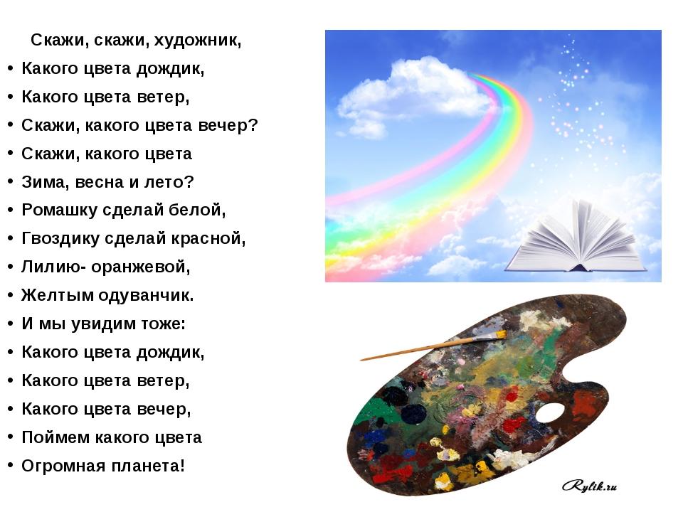 Скажи, скажи, художник, Какого цвета дождик, Какого цвета ветер, Скажи, како...