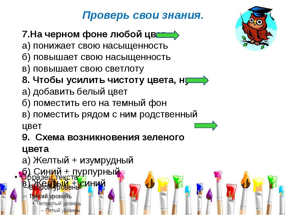 Используемые интернет ресурсы: http://interior-in.ru/tsvetovye-sochetaniya/27...